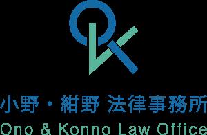 東京銀座の法律事務所小野・紺野法律事務所